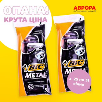 "Set of machines for 1 blade ""BIC"" ""Metal"" 5 pcs. / pack."