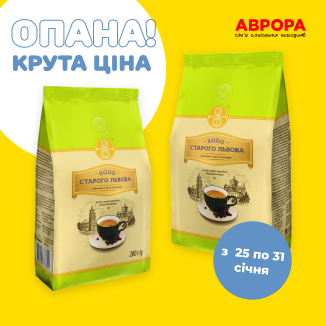 """Coffee of Old Lviv"" ""Marzipan"" 200 g"